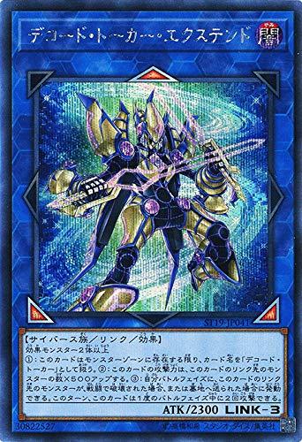 Yu-Gi-Oh / Extended Decode Talker (Secret) / Starter Deck 2019 (ST19-JP041) / A Japanese Single Individual Card