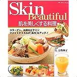 肌を美しくする料理―コラーゲン、抗酸化ビタミン、ファイトケミカルが肌力をアップ