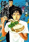 侠飯(4) (ヤンマガKCスペシャル)