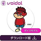 鷹の爪団 吉田くん(CV:FROGMAN)  Voidol用ボイスモデル|ダウンロード版