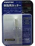FUNTEC 樹脂用カッター CS-S (刃形:シリンダー サイズS)