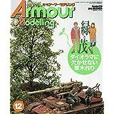 Armour Modelling 2018年 12 月号 [雑誌]
