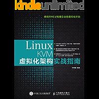 Linux KVM虚拟化架构实战指南