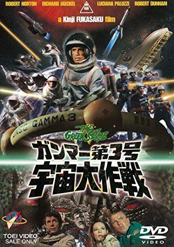 (Japanese Movie - The Green Slime (Gamma Sango Uchu Daisakusen) [Japan LTD DVD] DUTD-2366)