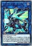遊戯王 / ヴァレルソード・ドラゴン(ウルトラレア)/ CYHO-JP034 / CYBERNETIC HORIZON(サイバネティック・ホライゾン)