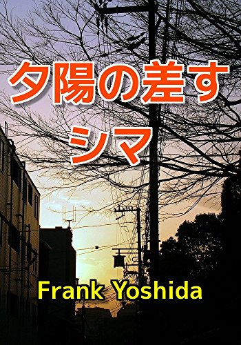 Yuuhi-no-sasu-shima Choppiri-mysterious-na-anthology (Japanese Edition)