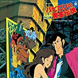 LUPIN THE THIRD BABYLON NO OUGONDENSETSU ONGAKUSHU(BLU-SPEC CD2)