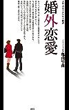 婚外恋愛<婚外恋愛> (メディアファクトリー新書)