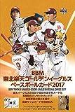 BBM 東北楽天ゴールデンイーグルス ベースボールカード2017 【BOX】