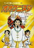 Izumo Myth familiar manga <4> Ookuninushi (Kingdom inheritance Edition) (Izumo myth 4 familiar manga) (2012) ISBN: 4879031720 [Japanese Import]
