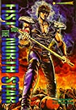 img - for Fist Of The North Star book / textbook / text book