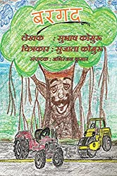 Bargad: A Childrens Picture Book in Hindi (Hindi Edition)