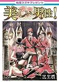 松尾スズキpresents 美しい男性【黒男性】 [DVD]