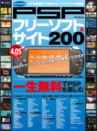 psp software - 7