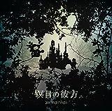 Nagi Yanagi - Berserk (Anime) Outro Theme: Meimoku No Kanata [Japan CD] GNCA-441