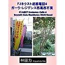 Boycott Gala Residence Nishi Kasai (Japanese Edition)