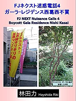 Boycott Gala Residence Nishi Kasai (Japanese Edition) by [Hayashida Riki]
