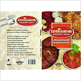Damodaran Samayal In Ebook Download