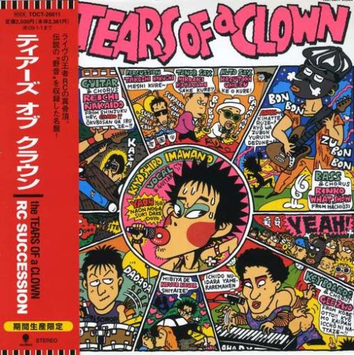 RCサクセション/THE TEARS OF A CLOWN
