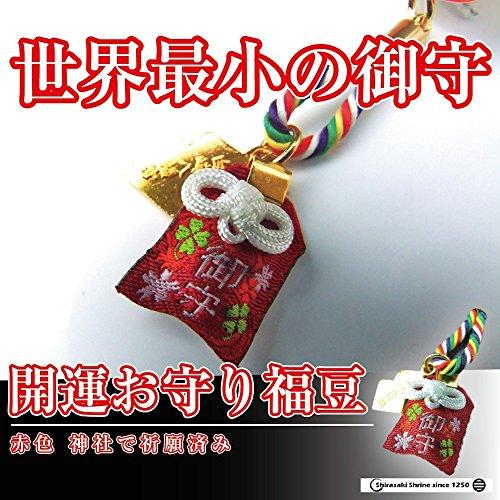 [해외]행운 부적 福豆 빨간색 이와쿠니에 자리잡는 신전 시 라 사키 하 치만 궁에서 기원 된 / Lucky charm Fukubean Red enshrined in Iwakuni shrine Shirasaki Hachiman-gu praying