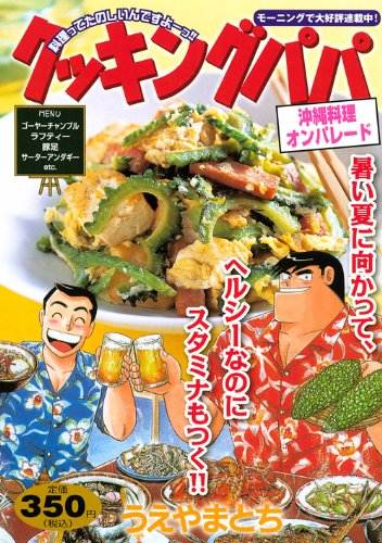 Cooking Papa Okinawa cuisine on parade (Platinum Comics) (2013) ISBN: 4063778169 [Japanese Import]