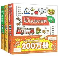 0-4岁幼儿认知小百科(1-3中英双语共3册)(精)