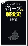 歴史が面白くなる ディープな戦後史 「ディープ」シリーズ (中経出版)