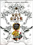 img - for Collection of Andersons Fairy Tales Vol 2 (Chinese Edition) book / textbook / text book