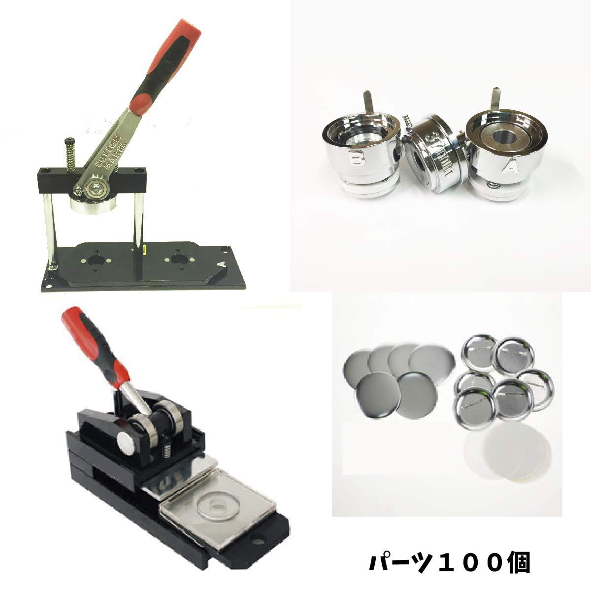 缶 バッジ マシーン 37mm プロ 仕様 自作 業務用 まとめ切り 出来る プレス カッター 付き(ニプリ)   B07NLCX9DR