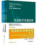美国数学竞赛指南(套装共4册)