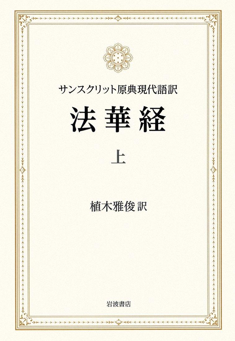 Hokekyō : sansukuritto genten gendaigoyaku. 1 pdf epub