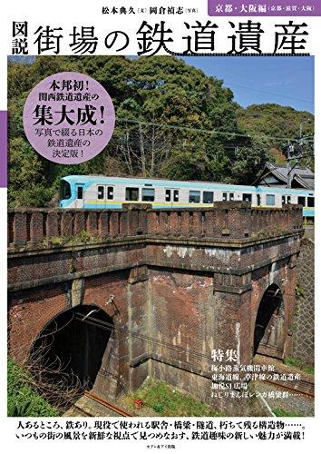 図説 街場の鉄道遺産 京都・大阪編