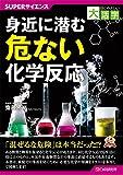目にやさしい大活字 SUPERサイエンス 身近に潜む危ない化学反応(エクセレントブックス版)