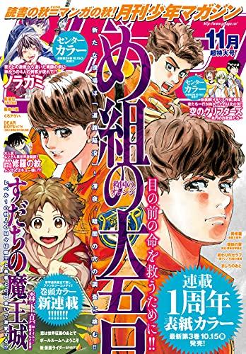 月刊少年マガジン 最新号 表紙画像