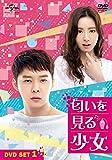 [DVD]匂いを見る少女 DVD SET1