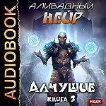 Neur III. [Russian Edition] | Andrey Livadny
