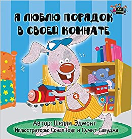I Love to Keep My Room Clean: Russian Edition (Russian Bedtime Collection)