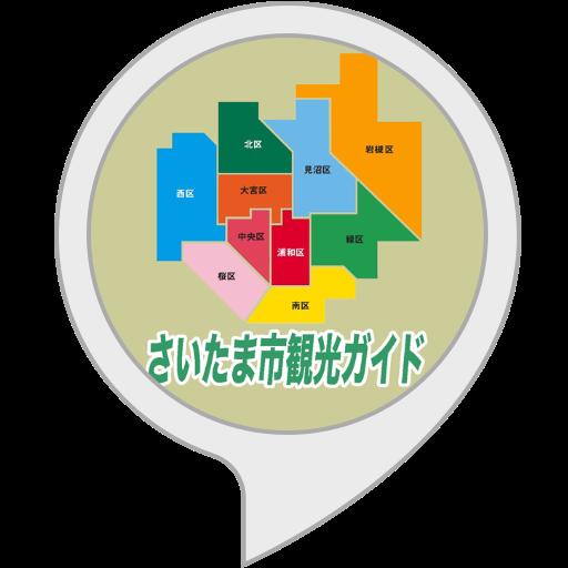 さいたま市観光ガイド