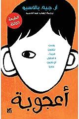 أعجوبة (Arabic Edition) Kindle Edition