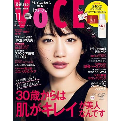 VoCE 2017年11月号 画像 A