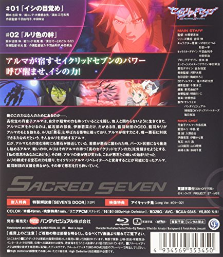Sacred Seven (with English subtitles) Vol.01 [Regular Edition] [Blu-ray]
