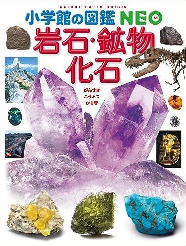 小学館の図鑑 NEO 岩石・鉱物・...