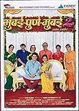 Mumbai Pune Mumbai 2 (Brand New Single Disc Dvd, Marathi Language, With English Subtitles, Released By Everest Entertainment)