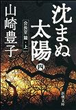 沈まぬ太陽(四) -会長室篇・上-(新潮文庫)