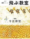 飛ぶ教室45号(2016年春) (【特集】今江祥智)