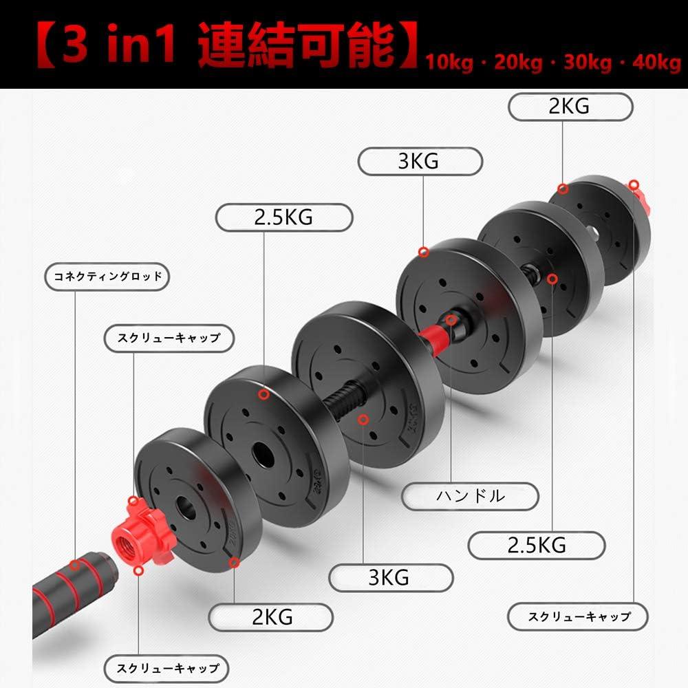 ダンベル【3 in1 連結可能】10KGセット(5KG x 2)/20KGセット(10KG x 2) /30KGセット(15KG x 2)/40KGセット(20KG x 2)筋トレグッズ