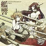 TVアニメーション「艦隊これくしょん -艦これ-」オリジナルサウンドトラック 艦響 Vol.1
