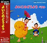 Yoiko No Doyo Best by Kids (2008-05-09)