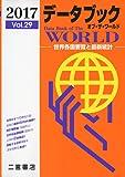 データブック オブ・ザ・ワールド 2017: 世界各国要覧と最新統計
