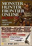 Monster Hunter Frontier Online Season 7.0 skill Masters Guide (Gemaga BOOKS)